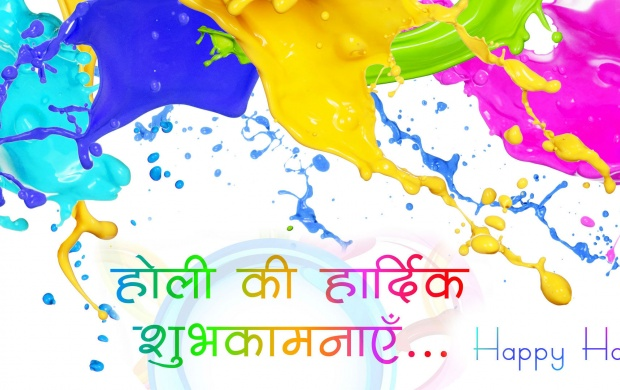 Happy Holi Wishes (click to view)